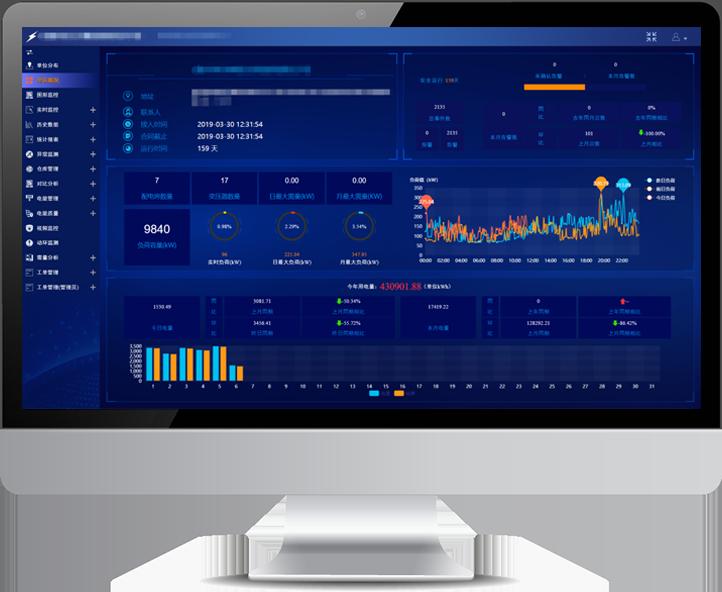 能量管理系统软件